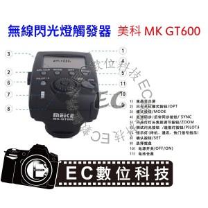 美科 公司貨 MK GT600觸發器5DII 7DII 6D 60D EOSM3 M2 引閃器 TTL 閃光