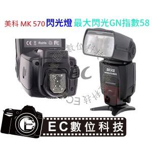 Meike MK570無線機頂閃光燈GN值58 600D 650D 60D 700D 70D 6D 5DII