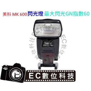 Meike MK600同600EX支援E-TTL無線閃燈Canon用1/8000秒 GN值60 6D 7D2