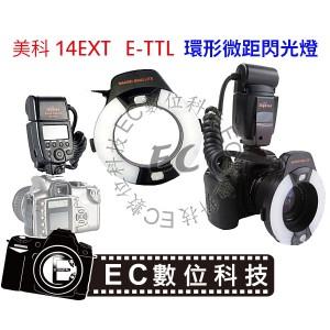 Canon 600D 6D 650D 5DII 5DIII 美科MK-14EXT E-TTL 微距環形閃光燈