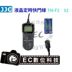 JJC S2定時快門線 A7R/S/II RX100M4/M3 A5000 A5100 A6000可縮時S2