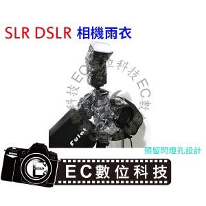 通用型 單眼相機 DSLR 雨衣 防雨袋 防雨罩 防水套 防水罩 留閃燈孔5D3 6D 7D 60D