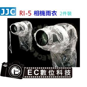JJC相機雨衣RI-5(2件 無法裝閃燈)單眼雨衣 防雨罩 防雨套 防水套5D3 6D 7D 60D 70D
