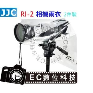 JJC RI-2 相機雨衣(2件)單眼相機防雨罩防水雨衣防風沙佳能5D3 6D 7D 60D 70D 80D