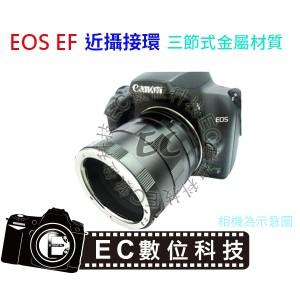 Canon EOS EF卡口 近攝接環 近攝接寫環 近攝接圈微距拍攝600D 60D 7D 6D 550D