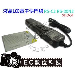 Canon 40D 5DII 6D 7D 1D Mark III / Mark II 液晶電子快門線