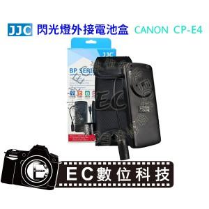 JJC CANON CP-E4 閃光燈 CPE4 外置外接電池盒 回電包 閃光燈電源盒