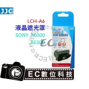 JJC SONY A6000 A6300 液晶遮光罩 液晶保護蓋 遮陽罩 屏幕遮陽罩 LCH-A6