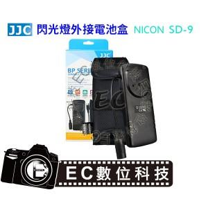 JJC NIKON SD-9 閃光燈 SD9 外置外接電池盒 回電包 閃光燈電源盒