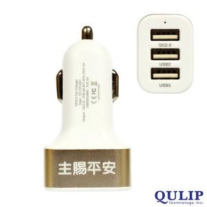 QULIP福音系列 - USB三孔 QC2.0快充車充