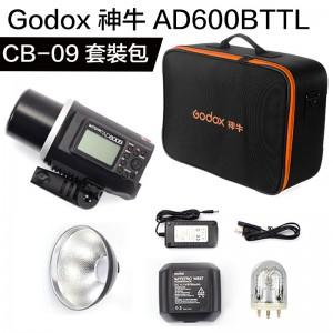 Godox 神牛 AD600B TTL CB-09 套裝包