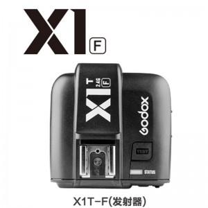 神牛 GODOX X1T-F 發射器