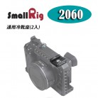SmallRig 2060 通用冷靴座(2入) 冷靴 提籠 兔籠 M2.5螺紋