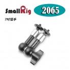 SmallRig 2065 7吋怪手 鋁合金 魔術手臂 相機支架