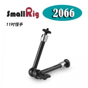 SmallRig 2066 11吋怪手 (23.8CM) 魔術手 監視器 冷靴 相機配件 相機殼 兔籠 提籠