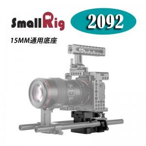 SmallRig 2092 15MM通用底座 ARCA快拆高低可調整 導管底座快拆板組 兔籠 承架 cage