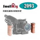 SmallRig 2093 可調式通用木質側手把 提籠雙邊通用型木握柄 兔籠 承架 Cage Handle