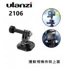 Ulanzi 2106 Claw 銳爪 運動相機快裝上蓋 單快拆板 快扣 快拆板 Gopro