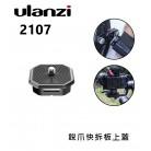 Ulanzi 2107 Claw 銳爪單快拆板上蓋 單快拆板 快扣 快拆板 微單 單反 穩定器