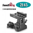 SmallRig 2145 15MM通用快拆底座(不含快拆板) 兼容15mm導軌 錄影用支架 15mm導軌支撐系統底板