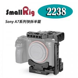 SmallRig 2238 Sony A7系列快拆半籠 適用 A7R III A7R II A7 III