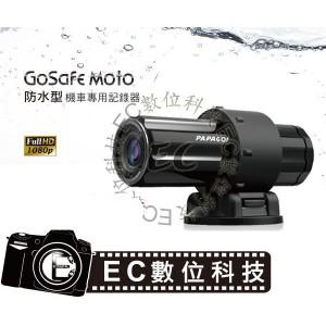 PAPAGO GoSafe Moto 防水型 機車專用行車紀錄器  IPX6機車專用防水等級