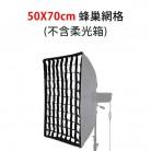 50X70 CM 蜂巢網格 (不含柔光箱) 適用四角傘式快收柔光箱 無影罩 人像拍攝 棚內拍攝