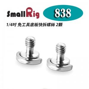 SmallRig 838 1/4吋 免工具底板快拆螺絲 2顆 D型環
