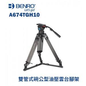 BENRO 百諾 A674TGH10 攝影腳架套組