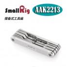 SmallRig AAK2213 摺疊式工具組 折疊螺絲刀板手 扳手套裝 工具組