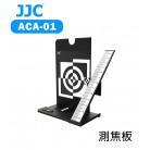 JJC ACA-01 對焦校正板