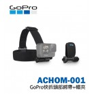 GoPro 快拆頭部綁帶+帽夾 ACHOM-001