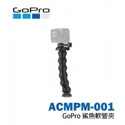 GoPro 鯊魚軟管連接座 ACMFN-001