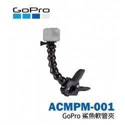GoPro 鯊魚軟管夾 ACMPM-001