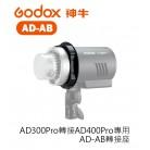 Godox 神牛 AD-AB 轉接座 / AD300Pro 轉 AD400Pro 專用轉接環