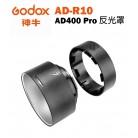GODOX 神牛 AD-R10 AD-400Pro AD-300Pro反光罩