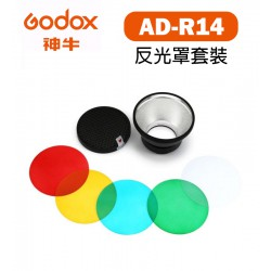 Godox 神牛 AD-R14 反射罩套組 AD-400Pro AD-300Pro用