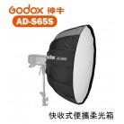 Godox 神牛 AD-S65S 快收式便攜柔光箱 銀色