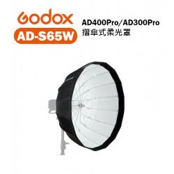 Godox 神牛 AD-S65W 摺傘式柔光罩 白色