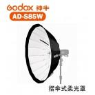 Godox 神牛 AD400Pro-S85W 快收式便攜柔光箱 白色