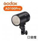 Godox 神牛 AD100Pro 口袋燈 100Ws 無線遙控 閃光燈 補光燈 外拍燈 棚燈 攝影燈