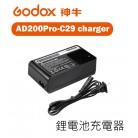 Godox 神牛 AD200Pro-C29 鋰電池充電器