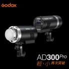 GODOX 神牛 AD300Pro 專業300WS外拍TTL閃光燈 棚燈 補光 婚攝 商攝 圓形燈頭