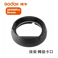 GODOX 神牛 AD400Pro-Bowen 保榮轉接卡口