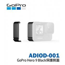 GoPro Hero 9 Black 保護側蓋 ADIOD-001