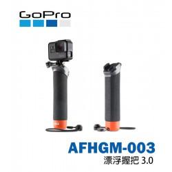 GoPro 漂浮手把 3.0 AFHGM-003 內含腕帶