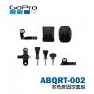GoPro 多角度固定套組 AGBAG-002