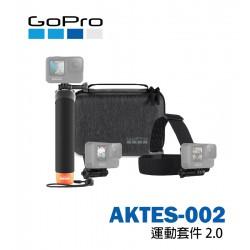 GoPro AKTES-002 運動套件 2.0