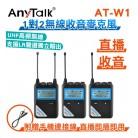 AnyTalk AT-W1 一對二無線麥克風