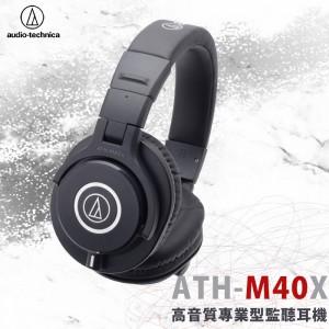 【EC數位】鐵三角 ATH-M40x 高音質錄音室用專業型監聽耳機 混音 專業監聽耳機 高清晰